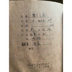 35毫米電影膠片電影拷貝鏖兵天府(se76717137)_7788舊貨商城__七七八八商品交易平臺(7788.com)