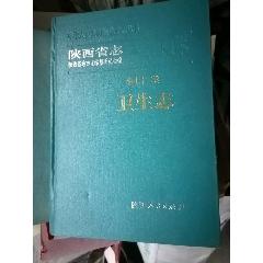 陜西省志衛生志(se76739361)_7788舊貨商城__七七八八商品交易平臺(7788.com)