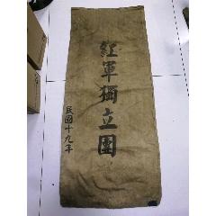 紅軍糧袋(se76742396)_7788舊貨商城__七七八八商品交易平臺(7788.com)