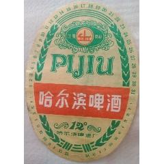 注册商标哈尔滨啤酒12°
