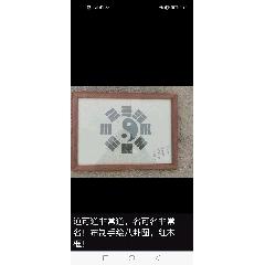 道可道非常道,名可名非常名!布制手繪八卦圖,木框好!(se76767786)_7788舊貨商城__七七八八商品交易平臺(7788.com)