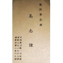 天津瀛西藥房(久順和)(se76786494)_7788舊貨商城__七七八八商品交易平臺(7788.com)