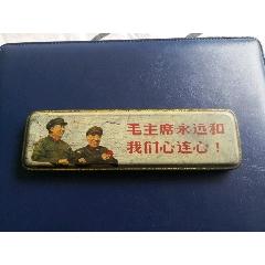 少見文革文具盒(se76793712)_7788舊貨商城__七七八八商品交易平臺(7788.com)