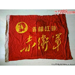 文革時期印制毛主席像首都赤衛軍旗幟(se76809320)_7788舊貨商城__七七八八商品交易平臺(7788.com)