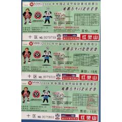 2006足球聯賽門票3張合售(se76886134)_7788舊貨商城__七七八八商品交易平臺(7788.com)