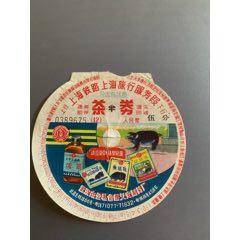 上海茶(se76901128)_7788舊貨商城__七七八八商品交易平臺(7788.com)