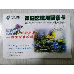 歡迎您使用回音卡(se76914589)_7788舊貨商城__七七八八商品交易平臺(7788.com)
