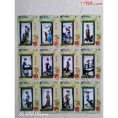 紅樓夢金陵十二釵5套(se76916426)_7788舊貨商城__七七八八商品交易平臺(7788.com)