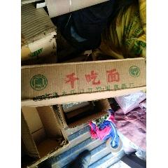 97年產北京干吃面(se76916792)_7788舊貨商城__七七八八商品交易平臺(7788.com)