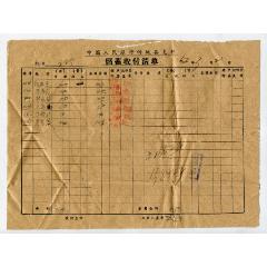 1962年中國人民銀行忻城縣支行儲蓄收付清單(au24944206)_7788舊貨商城__七七八八商品交易平臺(7788.com)