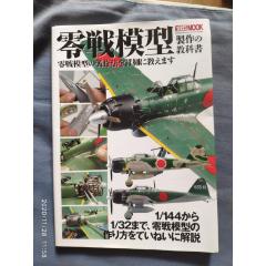 日本零式戰機飛機模型制作書籍3冊(se76935087)_7788舊貨商城__七七八八商品交易平臺(7788.com)