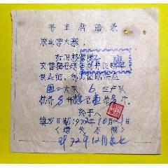 紅衛兵糧管所供應證明上有毛主席語錄1972年(se76949220)_7788舊貨商城__七七八八商品交易平臺(7788.com)