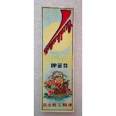 花籃牌民國老標(se76957862)_7788舊貨商城__七七八八商品交易平臺(7788.com)