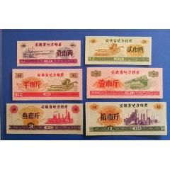 安徽69年糧票語錄票高品