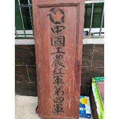 中國工農紅軍第四軍(se76987767)_7788舊貨商城__七七八八商品交易平臺(7788.com)
