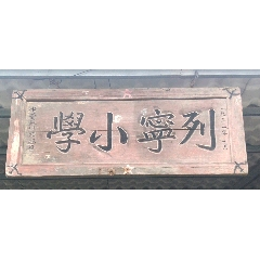 列寧小學(se76987827)_7788舊貨商城__七七八八商品交易平臺(7788.com)