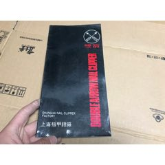 上海指甲鉗廠產品宣傳(se76987850)_7788舊貨商城__七七八八商品交易平臺(7788.com)