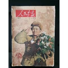 人民畫報(1952.2)(se76998390)_7788舊貨商城__七七八八商品交易平臺(7788.com)