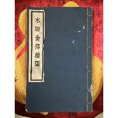 水滸傳(se77010544)_7788舊貨商城__七七八八商品交易平臺(7788.com)