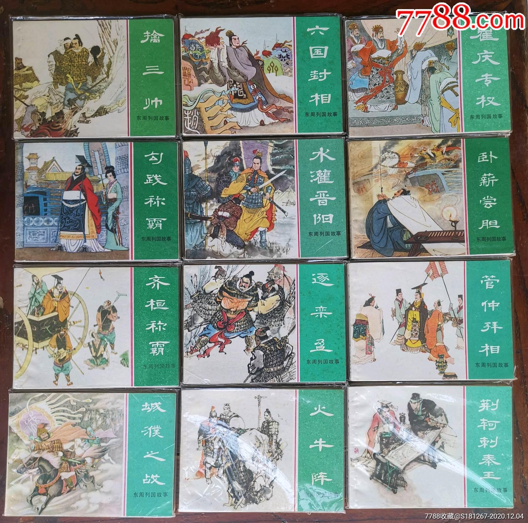 东周列国(se77018274)_7788旧货商城__七七八八商品交易平台(7788.com)
