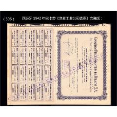 西班牙1942年《巴卡勞漁業工業公司---債券》:八十多年前的老收藏:(306)(se77019468)_7788舊貨商城__七七八八商品交易平臺(7788.com)