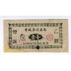 1962年晉城縣煙證(se77026135)_7788舊貨商城__七七八八商品交易平臺(7788.com)