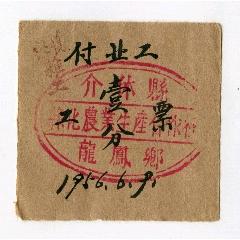 1956年介休縣龍鳳鄉工票,壹分(se77028516)_7788舊貨商城__七七八八商品交易平臺(7788.com)