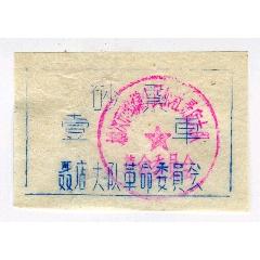 榆次市砂票(au25132152)_7788舊貨商城__七七八八商品交易平臺(7788.com)