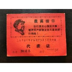 上海市六中革委會師生代表會議代表證(se77035095)_7788舊貨商城__七七八八商品交易平臺(7788.com)