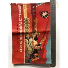 首都紅衛兵革命造反展覽會(畫冊)(se77039246)_7788舊貨商城__七七八八商品交易平臺(7788.com)