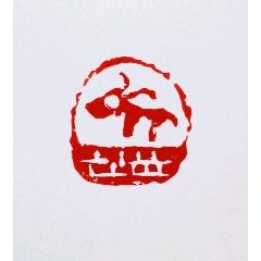 蔡鐵軍緬茄肖形印,百牛印系列(se77042032)_7788舊貨商城__七七八八商品交易平臺(7788.com)