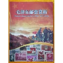 毛澤東郵票賞析(se77047933)_7788舊貨商城__七七八八商品交易平臺(7788.com)