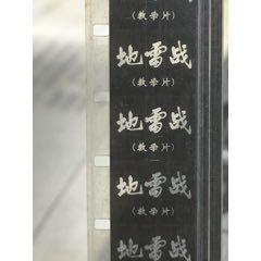 《地道戰》(se77072680)_7788舊貨商城__七七八八商品交易平臺(7788.com)