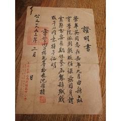 上海南洋模范中學校長沈維楨先生毛筆書寫說明書(se77074436)_7788舊貨商城__七七八八商品交易平臺(7788.com)