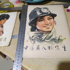 1977年中國畫人物寫生!完整一套17張,,品相完美,完整一套的不多見!包老!(se77083391)_7788舊貨商城__七七八八商品交易平臺(7788.com)