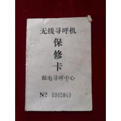 無線尋呼機保修卡(se77087409)_7788舊貨商城__七七八八商品交易平臺(7788.com)