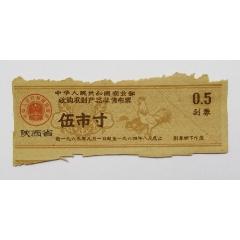 中華人民共和國商業部收購農副產品獎售布票(陜西?。┪槭写缫幻?se77095217)_7788舊貨商城__七七八八商品交易平臺(7788.com)