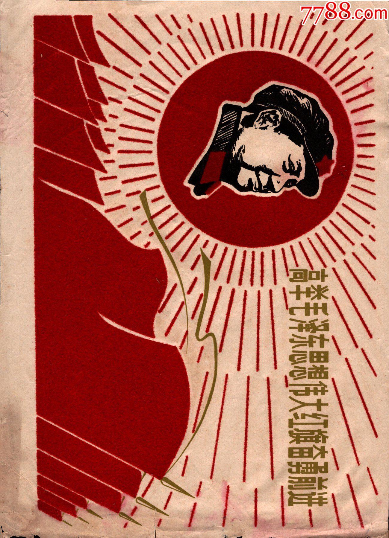 文革毛主席植絨宣傳畫(se77105010)_7788舊貨商城__七七八八商品交易平臺(7788.com)