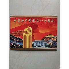 中國共產黨三代領導人與北京大學紀念封(se77105717)_7788舊貨商城__七七八八商品交易平臺(7788.com)