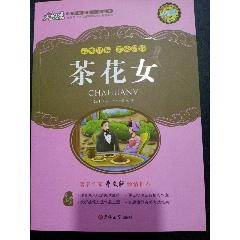 茶花女(se77107452)_7788舊貨商城__七七八八商品交易平臺(7788.com)
