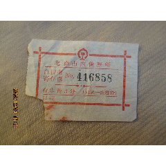 帶有編號的自行車寄存票(se77132827)_7788舊貨商城__七七八八商品交易平臺(7788.com)