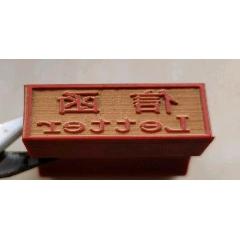 信函印章,(se77139672)_7788舊貨商城__七七八八商品交易平臺(7788.com)