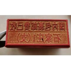 包裹郵資已付印章,(se77139690)_7788舊貨商城__七七八八商品交易平臺(7788.com)