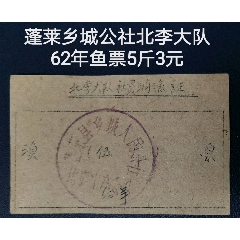蓬萊鄉城北李大隊61年購魚證漁票5斤(se77152193)_7788舊貨商城__七七八八商品交易平臺(7788.com)
