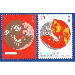 特701中國T.W2020年發行2021年五輪生肖牛年郵票2全(se77155827)_7788舊貨商城__七七八八商品交易平臺(7788.com)