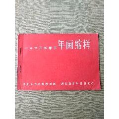 1963春節年畫縮樣(se77158547)_7788舊貨商城__七七八八商品交易平臺(7788.com)