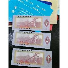 1996年一季度山西省煤炭準銷票(壹噸)三張(se77160406)_7788舊貨商城__七七八八商品交易平臺(7788.com)