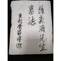 愛新覺溥杰字(se77175567)_7788舊貨商城__七七八八商品交易平臺(7788.com)