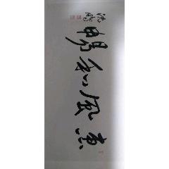 字畫(se77178369)_7788舊貨商城__七七八八商品交易平臺(7788.com)