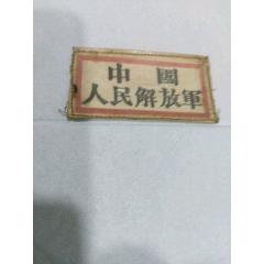 中國人民解放軍瀘州公安部隊胸章(1953)(se77178670)_7788舊貨商城__七七八八商品交易平臺(7788.com)